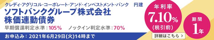 年利率7.10%(税引前)ソフトバンクグループ株価連動債券