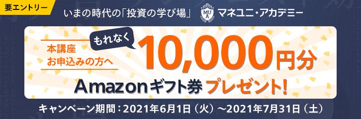 マネユニ・アカデミー Amazonギフト券プレゼントキャンペーン