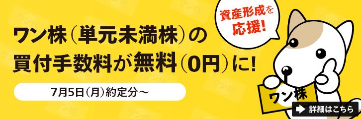 ワン株(単元未満株)の買付手数料が無料(0円)に!