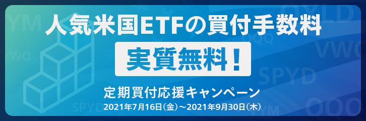 米国株定期買付サービス契約件数1万件突破記念!人気ETFの買付手数料実質無料!定期買付応援キャンペーン2021年7月16日(金)~2021年9月30日(木)