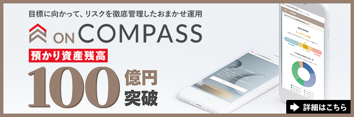 ONCOMPASS100億円突破最新情報