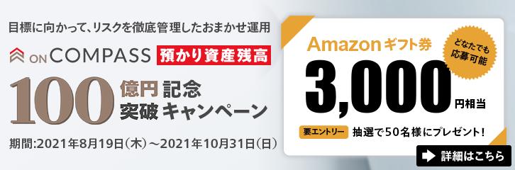 ONCOMPASS100億円突破キャンペーン