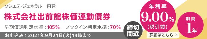 年利率9.00%(税引前)出前館株価連動債券