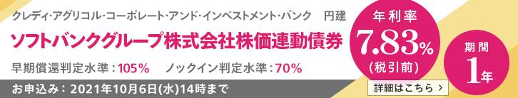 年利率7.83%(税引前)ソフトバンクグループ株価連動債券