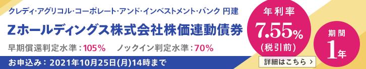 年利率7.55%(税引前)Zホールディングス株価連動債券