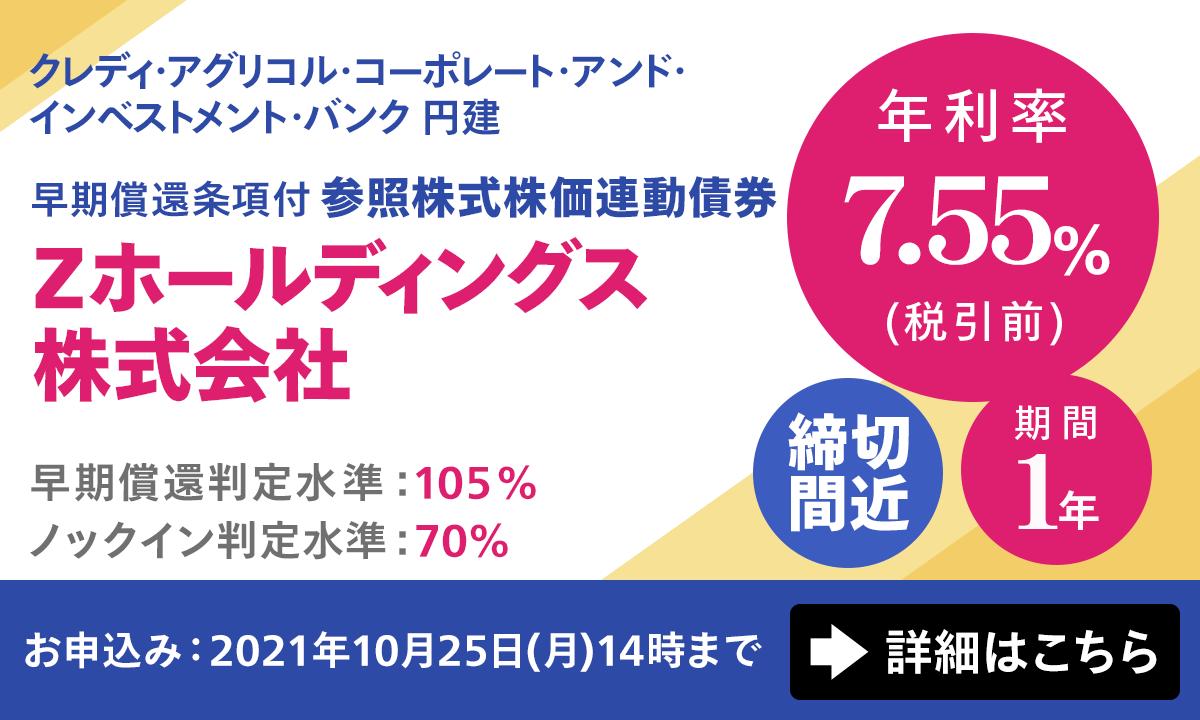 (10/5〜10/25)【締切間近】仕組債Zホールディングス