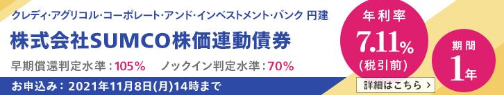 年利率7.11%(税引前)SUMCO株価連動債券